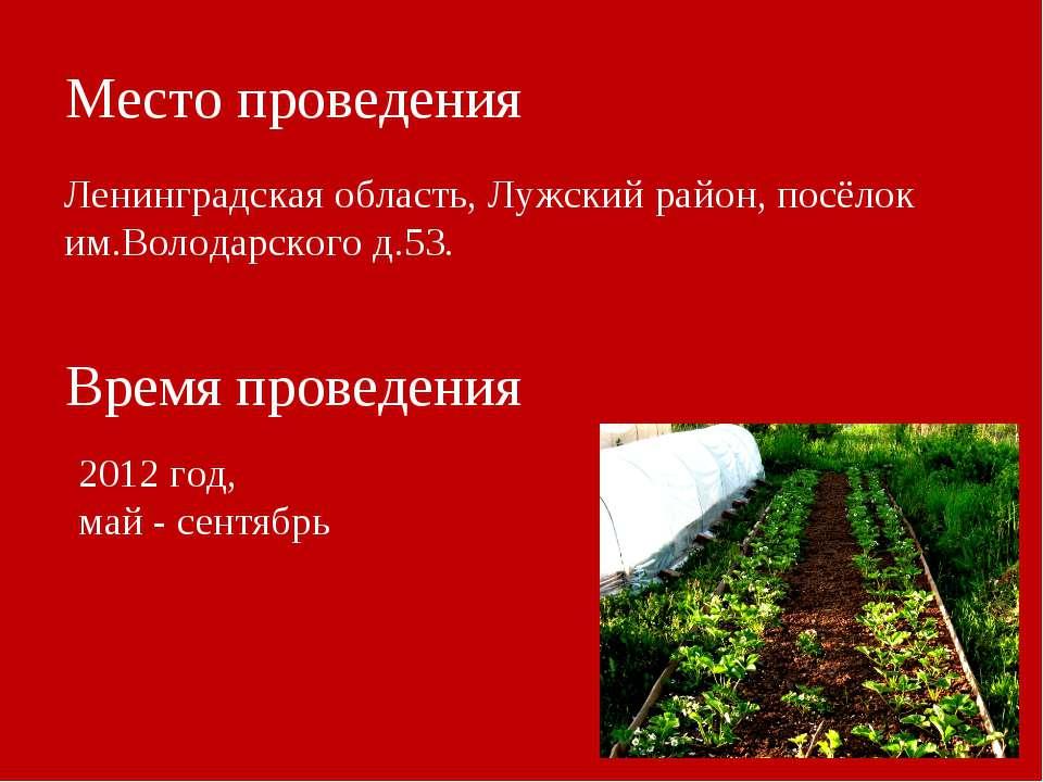 Место проведения Время проведения Ленинградская область, Лужский район, посёл...