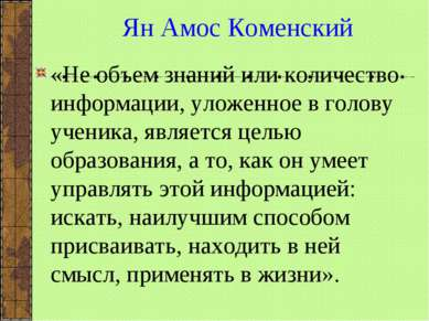 Ян Амос Коменский «Не объем знаний или количество информации, уложенное в гол...