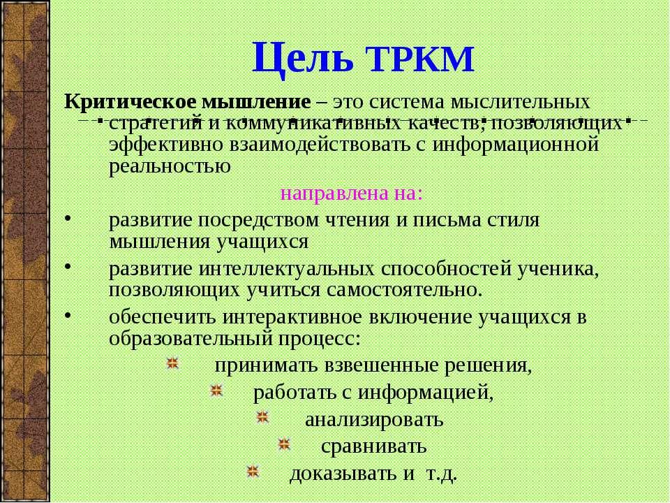 Цель ТРКМ Критическое мышление – это система мыслительных стратегий и коммуни...