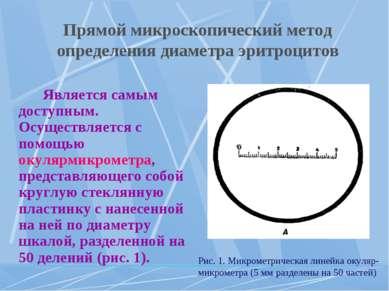 Прямой микроскопический метод определения диаметра эритроцитов Является самым...