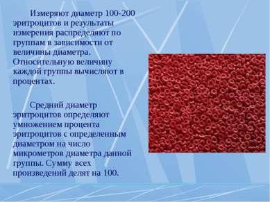 Измеряют диаметр 100-200 эритроцитов и результаты измерения распределяют по г...