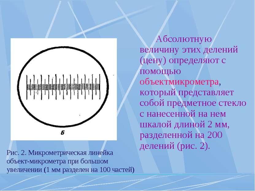 Абсолютную величину этих делений (цену) определяют с помощью объектмикрометра...
