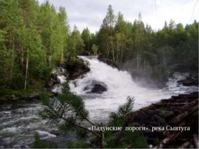 «Падунские пороги». река Сывтуга