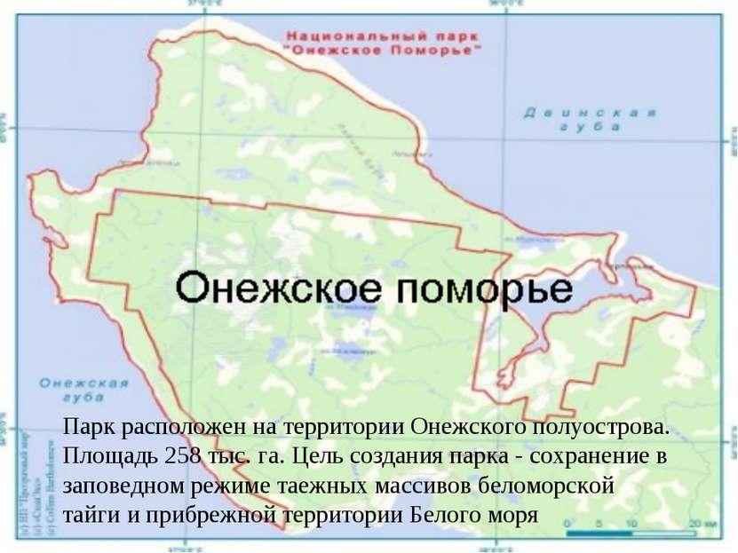 Парк расположен на территории Онежского полуострова. Площадь 258 тыс. га. Цел...