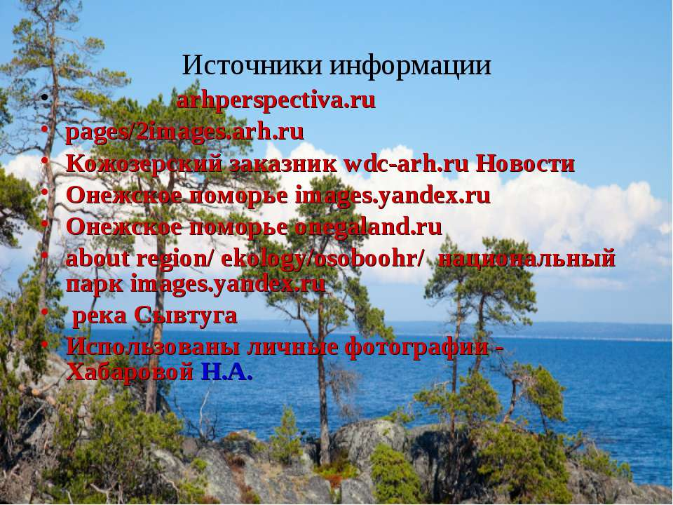 Источники информации arhperspectiva.ru pages/2images.arh.ru Кожозерский заказ...