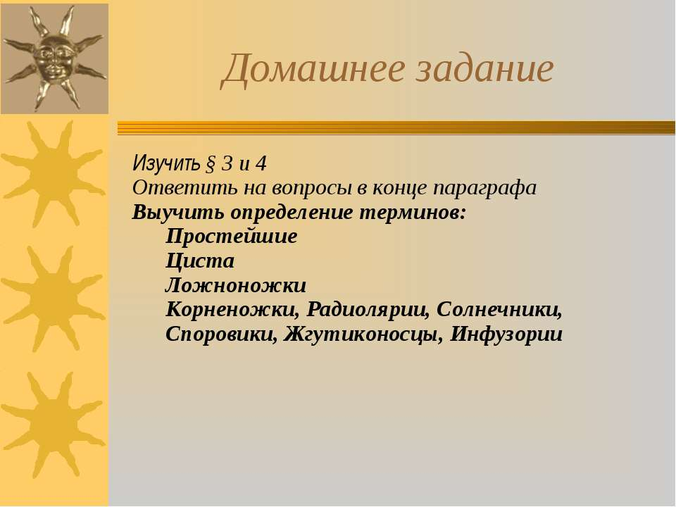 Домашнее задание Изучить § 3 и 4 Ответить на вопросы в конце параграфа Выучит...