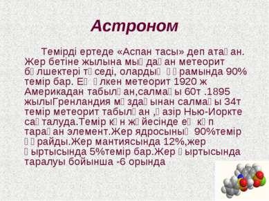 Астроном Темірді ертеде «Аспан тасы» деп атаған. Жер бетіне жылына мыңдаған м...
