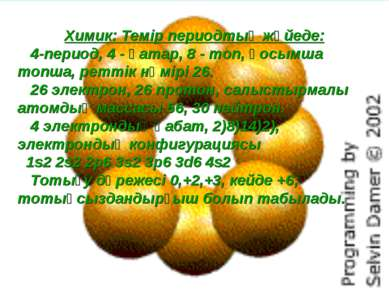 Химик: Темір периодтық жүйеде: 4-период, 4 - қатар, 8 - топ, қосымша топша, р...