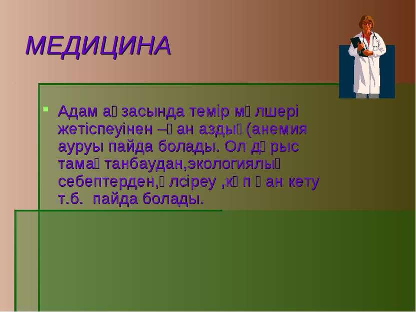 МЕДИЦИНА Адам ағзасында темір мөлшері жетіспеуінен –қан аздық(анемия ауруы па...