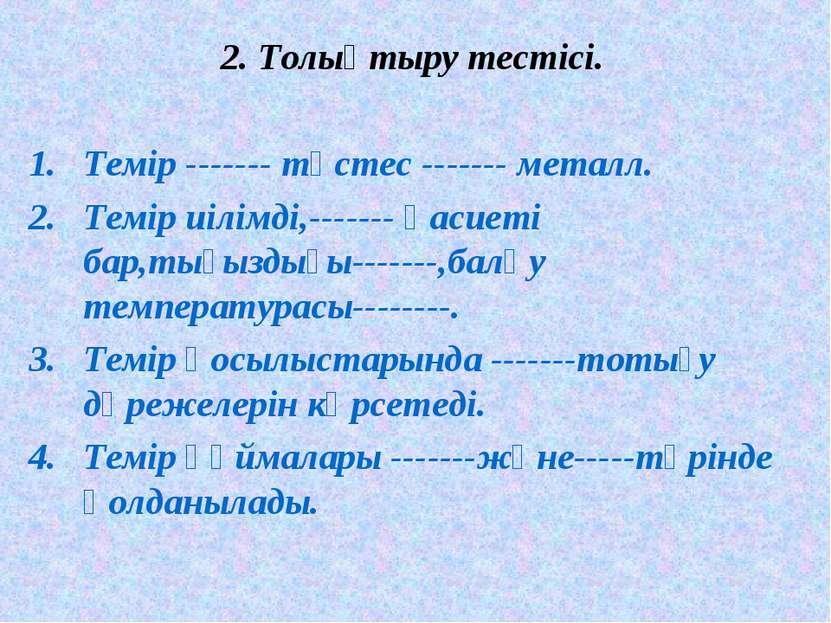 2. Толықтыру тестісі. Темір ------- түстес ------- металл. Темір иілімді,----...