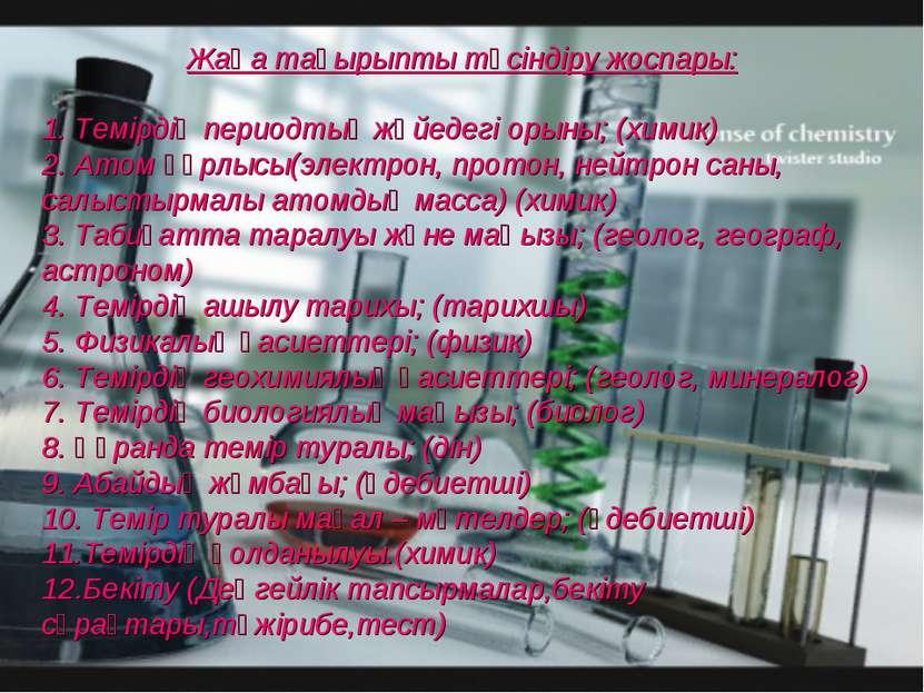 Жаңа тақырыпты түсіндіру жоспары: 1. Темірдің периодтық жүйедегі орыны; (хими...