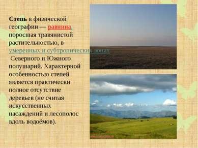 Степь в физической географии — равнина, поросшая травянистой растительностью,...