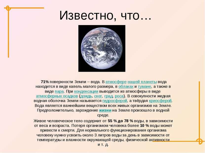 Известно, что… 71% поверхности Земли – вода. В атмосфере нашей планеты вода н...