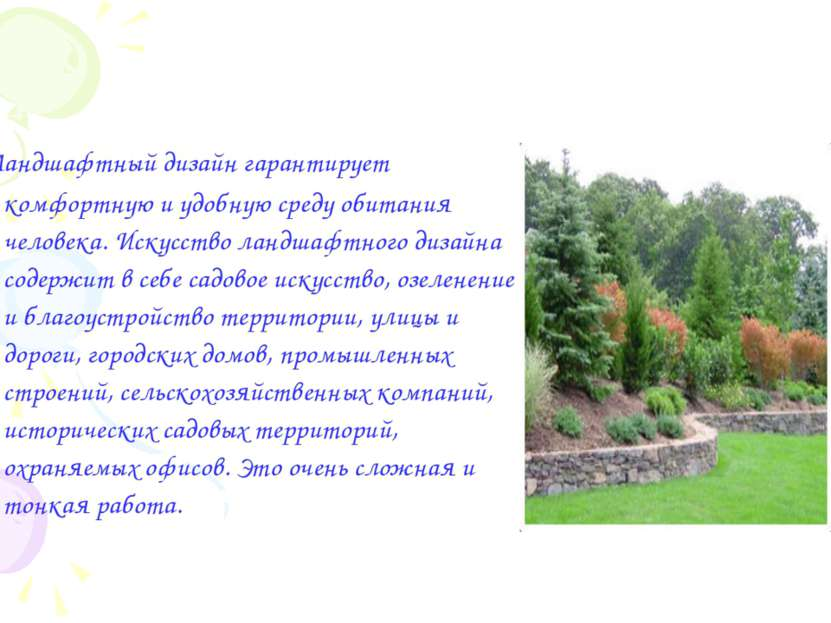 Ландшафтный дизайн гарантирует комфортную и удобную среду обитания человека. ...