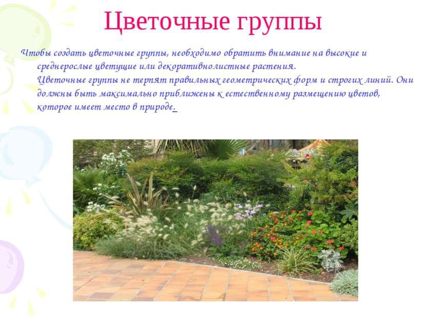 Цветочные группы Чтобы создать цветочные группы, необходимо обратить внимание...