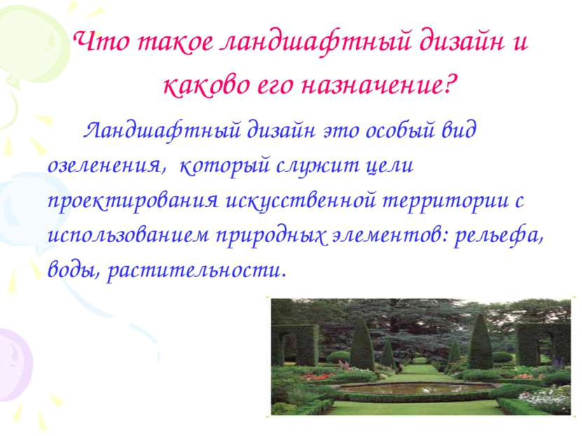 Что такое ландшафтный дизайн и каково его назначение? Ландшафтный дизайн это ...