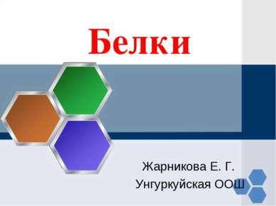 Белки Жарникова Е. Г. Унгуркуйская ООШ