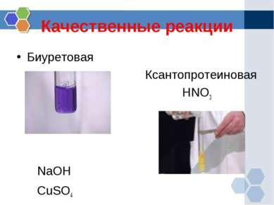 Качественные реакции Биуретовая Ксантопротеиновая HNO3 NaOH CuSO4