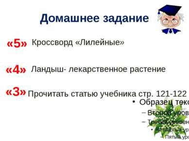 Домашнее задание «5» Кроссворд «Лилейные» «4» Ландыш- лекарственное растение ...