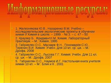 1. Железнякова Ю.В., Назаренко В.М. Учебно – исследовательские экологические ...