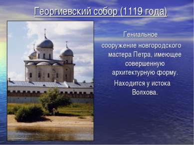 Георгиевский собор (1119 года) Гениальное сооружение новгородского мастера Пе...