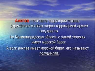Анклав – это часть территории страны, окруженная со всех сторон территорией д...