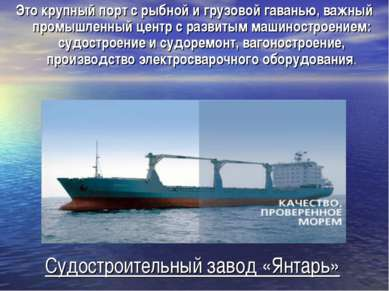 Судостроительный завод «Янтарь» Это крупный порт с рыбной и грузовой гаванью,...