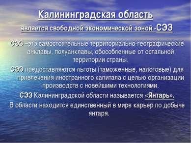 Калининградская область является свободной экономической зоной -СЭЗ СЭЗ –это ...