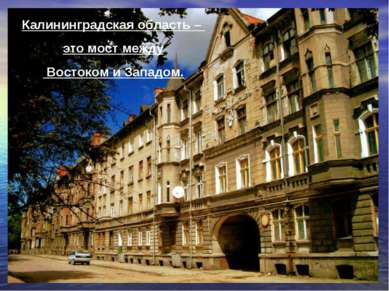 Калининградская область – это мост между Востоком и Западом.