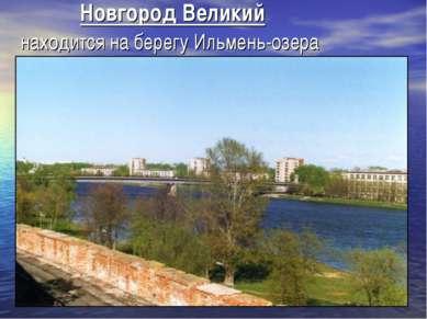Новгород Великий находится на берегу Ильмень-озера