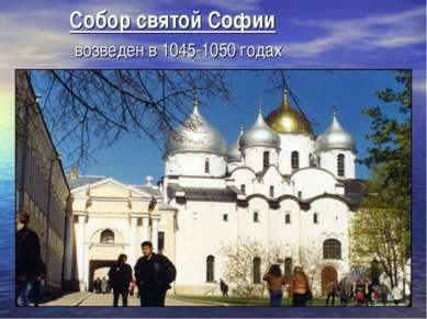 Собор святой Софии возведен в 1045-1050 годах