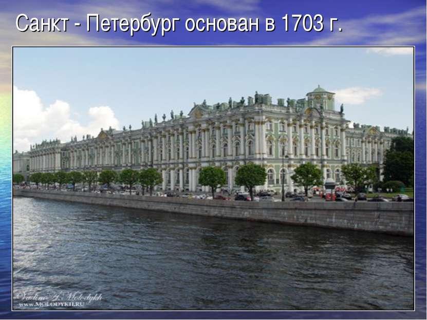 Санкт - Петербург основан в 1703 г.
