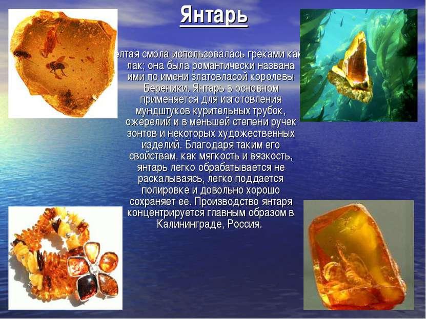 Янтарь Желтая смола использовалась греками как лак; она была романтически наз...