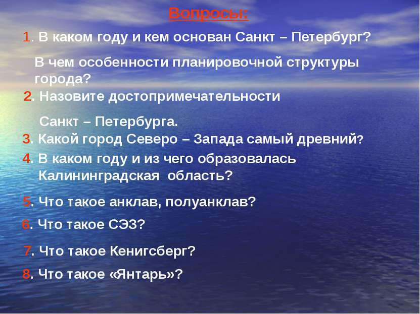 Вопросы: 1. В каком году и кем основан Санкт – Петербург? В чем особенности п...
