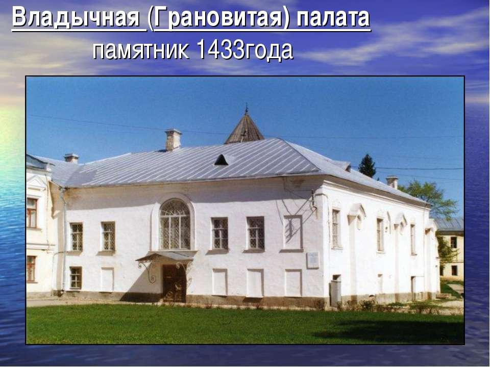 Владычная (Грановитая) палата памятник 1433года