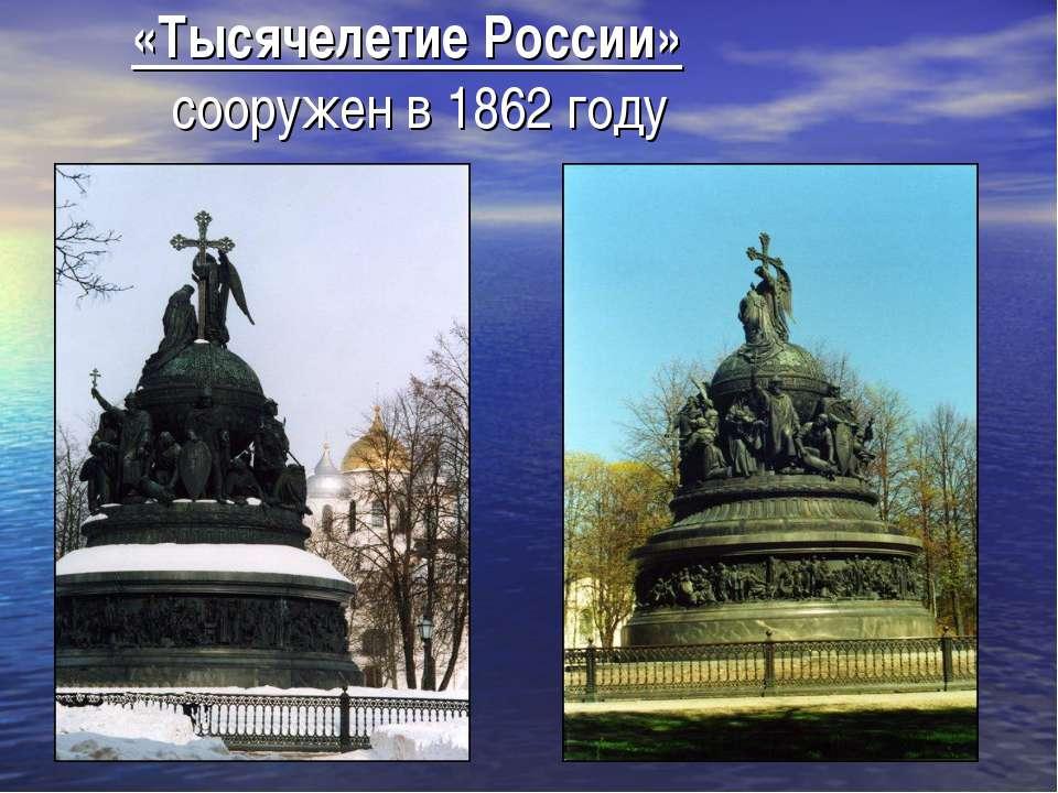 «Тысячелетие России» сооружен в 1862 году