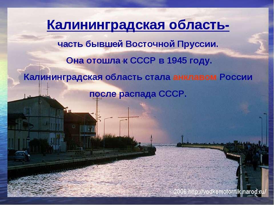 Калининградская область- часть бывшей Восточной Пруссии. Она отошла к СССР в ...