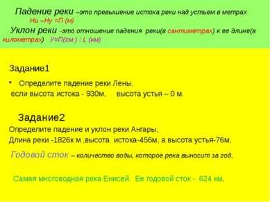 Падение реки –это превышение истока реки над устьем в метрах Ни –Ну =П (м) Ук...