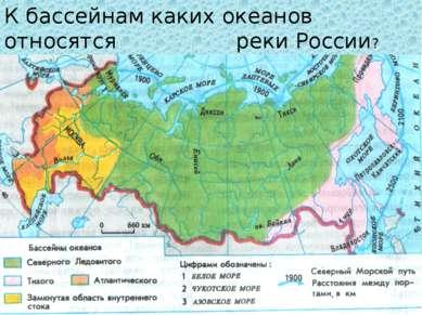 К бассейнам каких океанов относятся реки России?