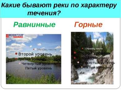 Какие бывают реки по характеру течения? Равнинные Горные