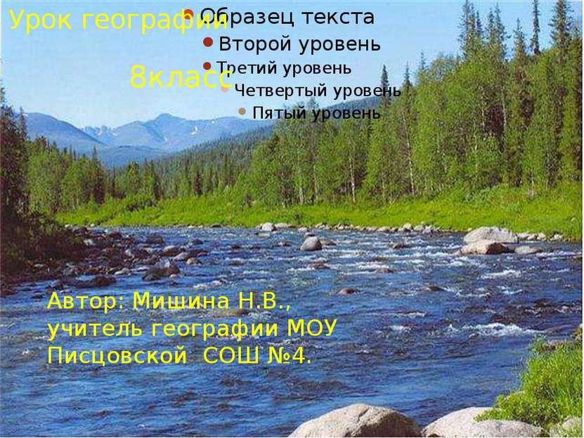 Урок географии 8класс Автор: Мишина Н.В., учитель географии МОУ Писцовской СО...