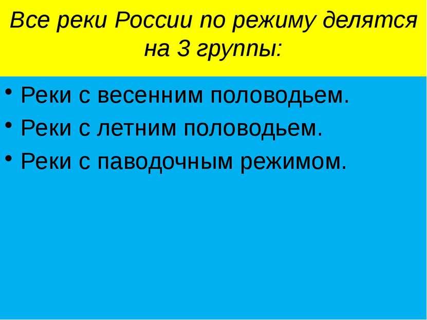 Все реки России по режиму делятся на 3 группы: Реки с весенним половодьем. Ре...