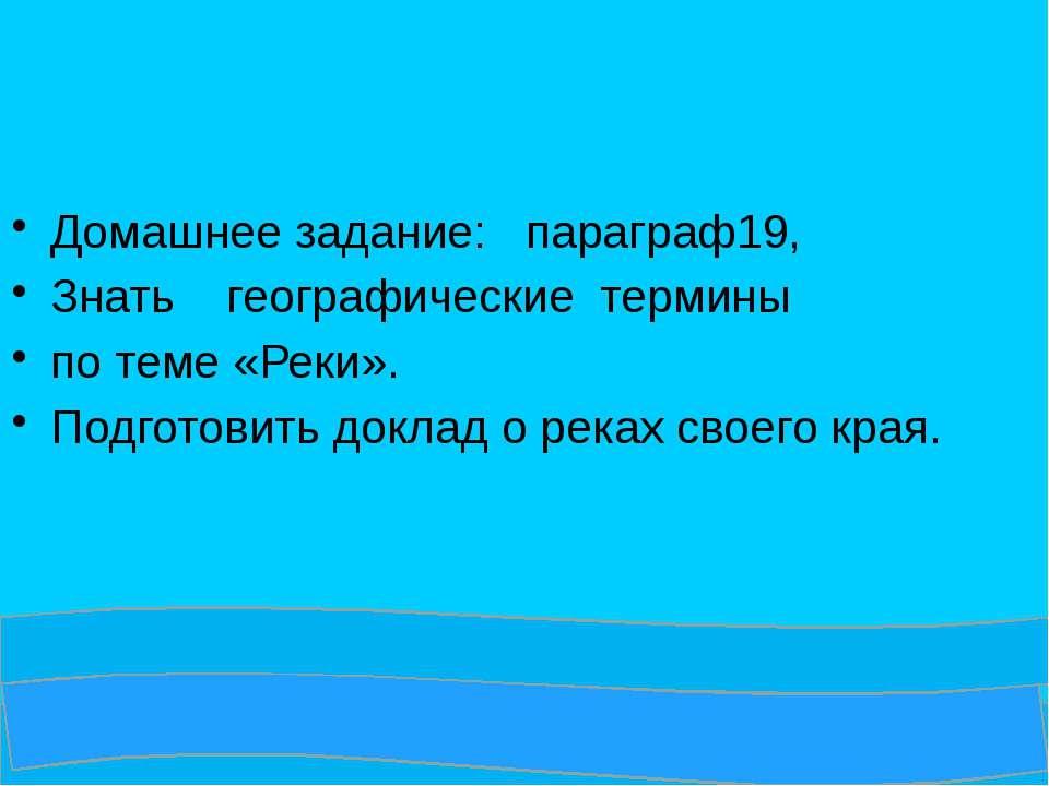 Домашнее задание: параграф19, Знать географические термины по теме «Реки». По...