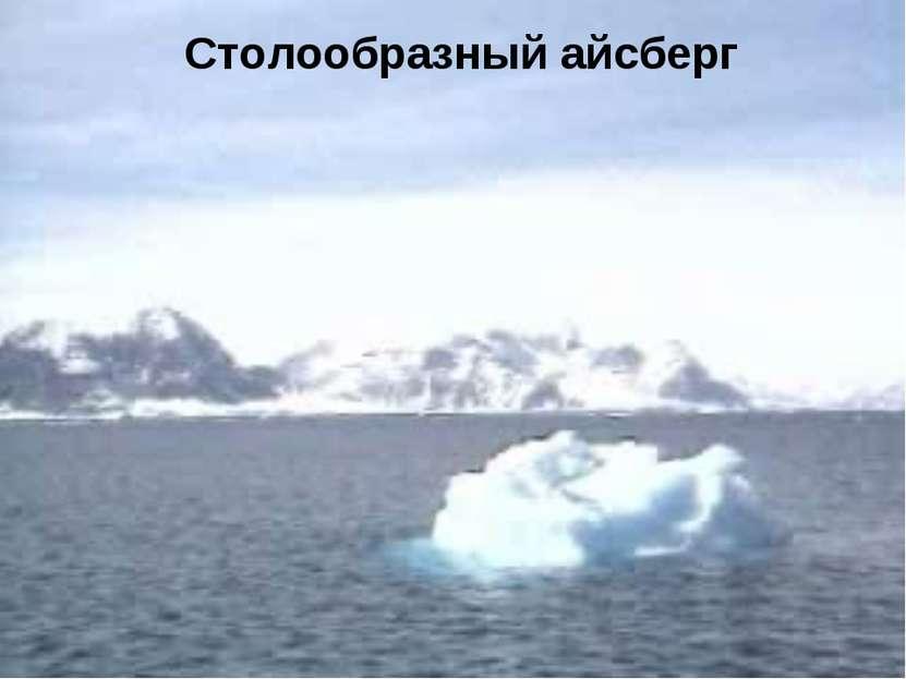 Самый: высокий; холодный > 100 тыс. айсбергов Самые сильные ветры h ср = 2040...
