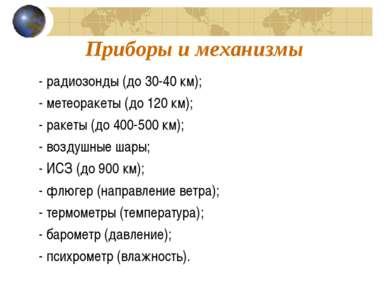 Приборы и механизмы - радиозонды (до 30-40 км); - метеоракеты (до 120 км); - ...