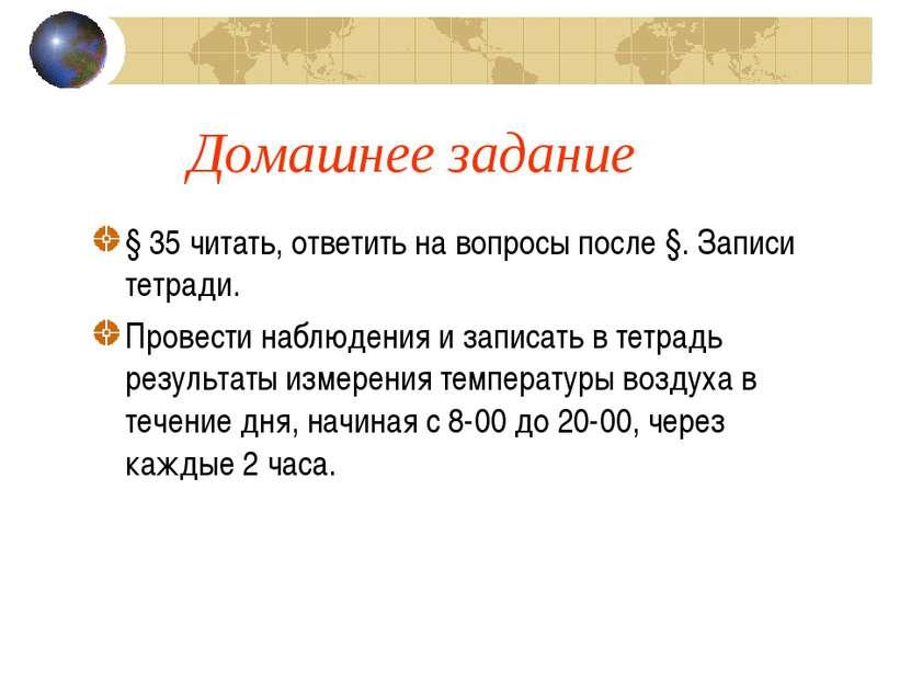 Домашнее задание § 35 читать, ответить на вопросы после §. Записи тетради. Пр...