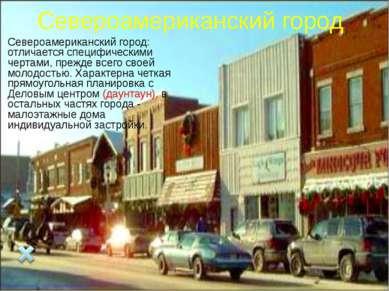 Североамериканский город Североамериканский город: отличается специфическими ...