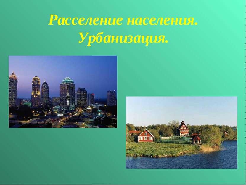 Расселение населения. Урбанизация.