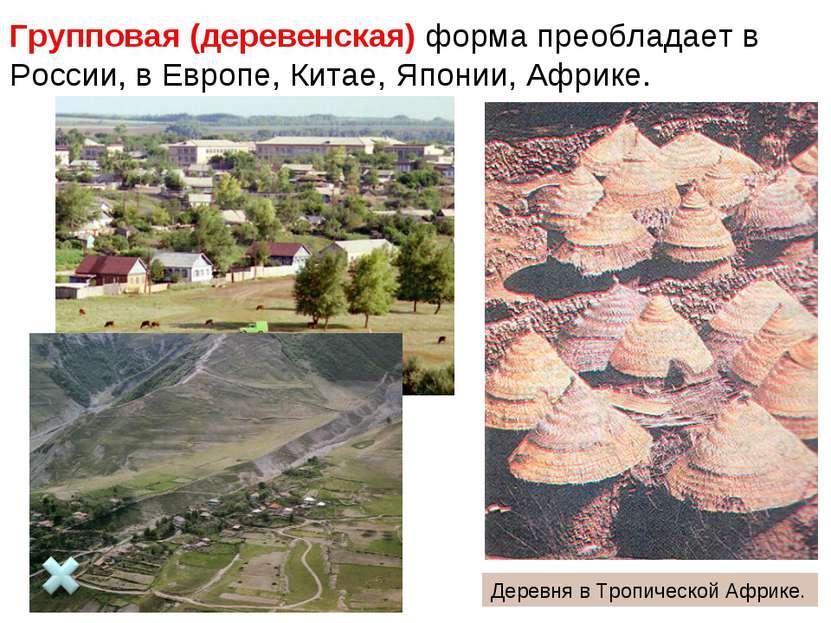 Групповая (деревенская) форма преобладает в России, в Европе, Китае, Японии, ...