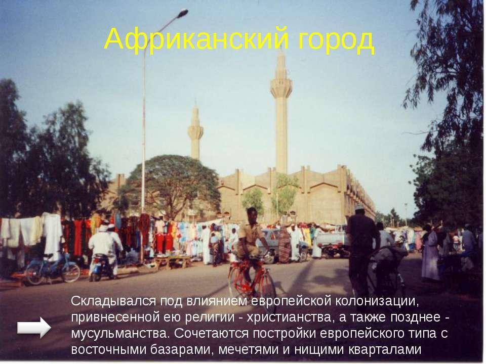Африканский город Складывался под влиянием европейской колонизации, привнесен...